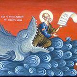 Ο προφήτης Ίωνας