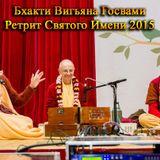 Бхакти Вигьяна Госвами - Лекция 28.04.15 - 2 часть.