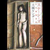 大槻ケンヂ 究極ベスト vol.1 愛