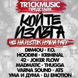 va - East Bulgarian hip-hop - Koi te izluga...