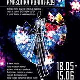POUSTOVIT - Aelita  2008 - soundtrack (mixed & edits  by Dj DerBastler)