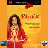 Fresh Play Project #ad_hoc με τον Α. Τσαγκαρογιάννη στο Radio Maga