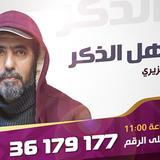 """2017 برنامج """" فاسألوا أهل الذكر إن كنتم لا تعلمون الهاتف - فتاوى 11 رمضان"""