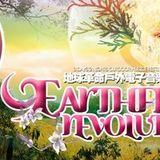 2013-05-24_Earthfest Revolution