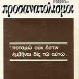 9/4/2017 — Πενήντα χρόνια από την Δικτατορία του 1967
