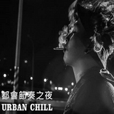 Space Selected Works#都會節奏之夜~URBAN CHILL~