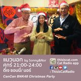 CAT RADIO - แมวนอก - 22 December 2017 : CanCan BNK48 Christmas Party