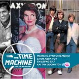 The Time Machine - 60s Part1 with Sakis Tsitomeneas