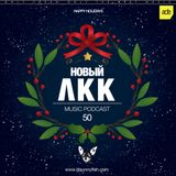 50 New LKK - Happy Holidays 2018 (Mixedby SunnyFish)