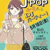 「2000年代あたりのJ-POPが流れるDJパーティー!さんかいめ」DJあとも再現MIX