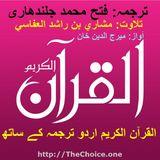 Al-Quran_Urdu_Parah-23