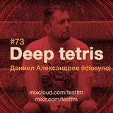 Deep Tetris #73 13.08.15 Idiosync