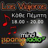 Los Viajeros de Ispania.gr 15.03.2012