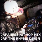 Jap The Rhyme 日本語ラップmix  / DJ俊介