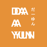 DaayunRadio_HouseMix_20150320 @MovingForward