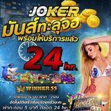 Joker24hr บาคาร่า  สล็อต