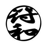 符和 (Fuwa)