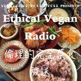 Ethical Vegan Radio 倫理的完全菜食放送