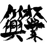 DJ SET@Genjyoiji-Special HATENA in Hiroshima Live & Cafe BoRDER 2013/11/16