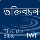 Bhakti Boson - Thru the Bible