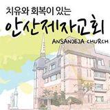 Ansan Jeja Church