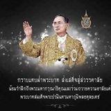 Atchara Puangkuntod