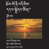 Dzongkha Bible