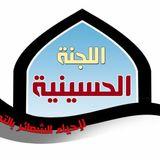 اللجنة الحسينية