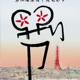 """Reportage sur le """"Taiwan Cinefest"""" à Paris (18 et 19 mai 2012)"""