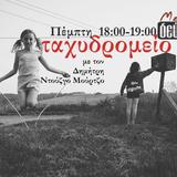 Dimitris Ntouzgos-Mourtzos