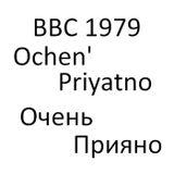 Ochen' Priyatno BBC Audio Series Episode 1b