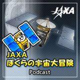 JAXAぼくらの宇宙大冒険