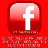 Yael Shalev