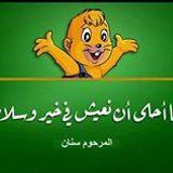 Zeen ALsham