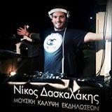 Nikos Daskalakis