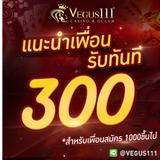 Vegus111 แทงบอล
