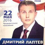 Кандидат Лаптев