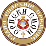 Radio Srpski Sion