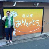 宇宙 日本 あなたが好きです / DJありがとう