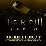 CRE Radio: коммерческая недвиж