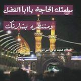 Mayamn Al-Saraj