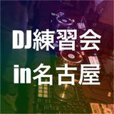 DJ練習会 in名古屋