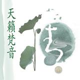 Medicine Buddha Mantra – Thrangu Rinpoche