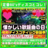 メガミックスレコード