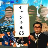 第77回 【再開】前編