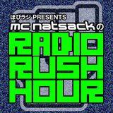 ホビらじ presents MC NatsackのRADIO RUSH HOUR 第1回