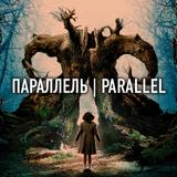 PARALLEL | ПАРАЛЛЕЛЬ #016
