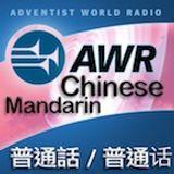 AWR Mandarin (官话) Chinese (EVT