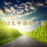 153生命讀經示範---吴国铭