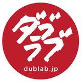 Life Is A Journey - DJ Funnel, DJ KEN-ONE, 1an : dublab.jp RC #160 @ Red Bull Music Studios Tokyo